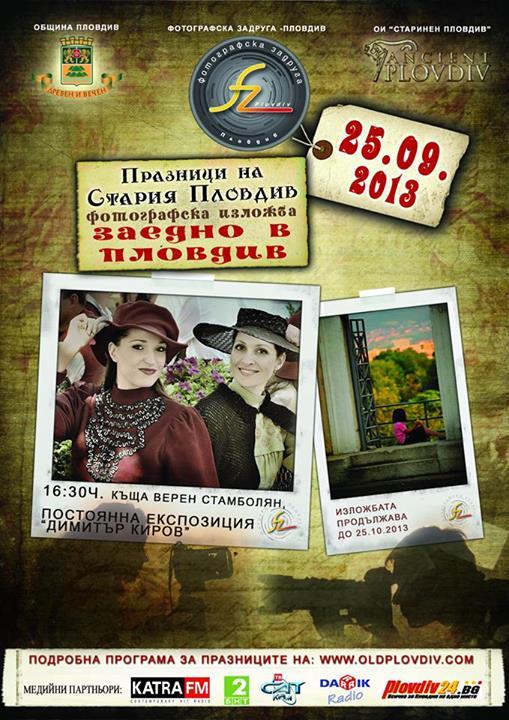 Изложба на фотографска задруга Пловдив