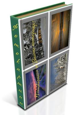 3D обложка за книга