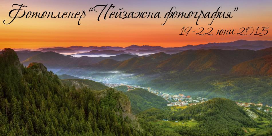 Фотопленер Пейзажна фотография