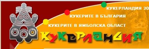 Кукерландия